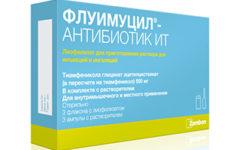 препарат Флуимуцил - антибиотик ИТ