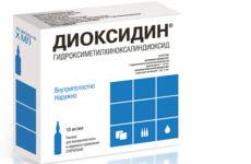 препарат Диоксидин