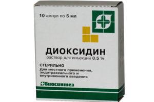 ампулы Диоксидин