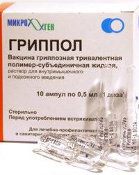 вакцина Гриппол тривалентная